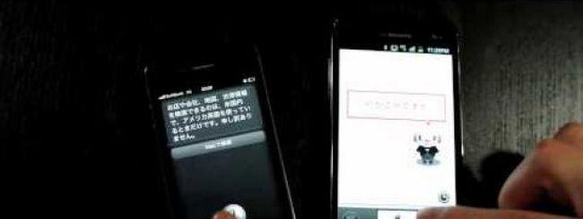 Siri ha problemi a comprendere il giapponese