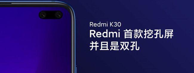 Redmi K30, fotocamera in-display e modem 5G