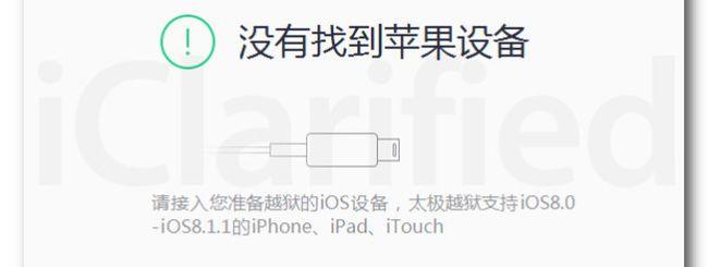 Jailbreak iOS 8.1.1 e iOS 8.2 Beta: ecco il tool di TaiG
